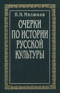 Милюков Павел - Очерки по истории русской культуры