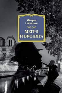 Сименон Жорж - Комиссар Мегрэ 088. Мегрэ и бродяга