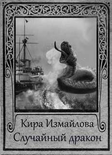 Измайлова Кира - Драконьи истории 02. Случайный дракон