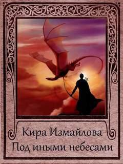 Измайлова Кира - Драконьи истории 03. Под иными небесами