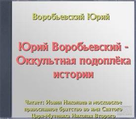 Воробьевский Юрий - Оккультная подоплека истории