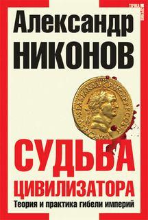 Никонов Александр - Судьба Цивилизатора