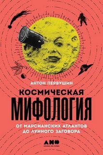 Первушин Антон - Космическая мифология