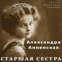 Анненская Александра - Старшая сестра