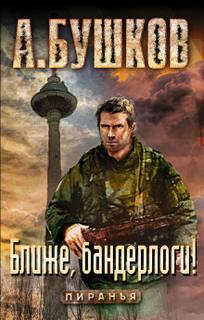 Бушков Александр - Пиранья 11. Ближе, бандерлоги!