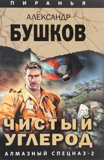 Бушков Александр - Пиранья 20. Чистый углерод. Алмазный спецназ-2