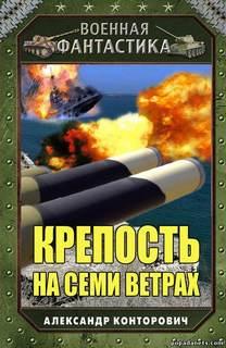 Конторович Александр - Музейный экспонат 04. Крепость на Семи Ветрах