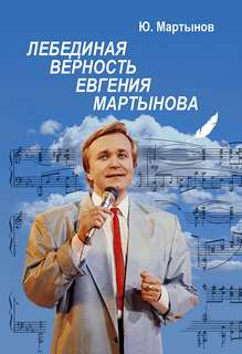 Мартынов Юрий - Лебединая верность Евгения Мартынова