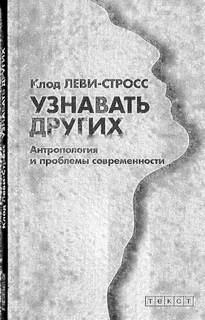 Леви-Стросс Клод - Узнавать других