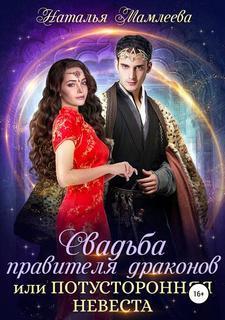 Мамлеева Наташа – Свадебный салон 02. Свадьба правителя драконов, или Потусторонняя невеста
