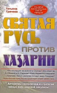 Грачева Татьяна - Святая Русь против Хазарии