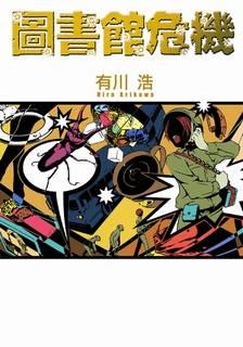 Арикава Хиро - Библиотечные войны 03