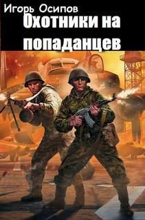 Осипов Игорь - Охотники на попаданцев