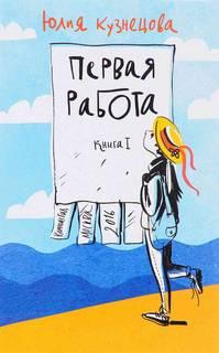 Кузнецова Юлия - Первая работа