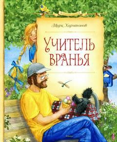 Харитонов Марк - Учитель вранья