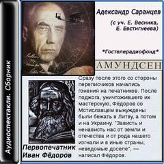 Саранцев Александр - Амундсен. Первопечатник Иван Фёдоров. Сборник
