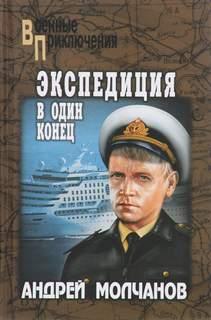 Молчанов Андрей - Экспедиция в один конец