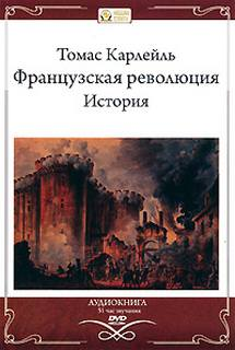 Карлейль Томас - Французская революция