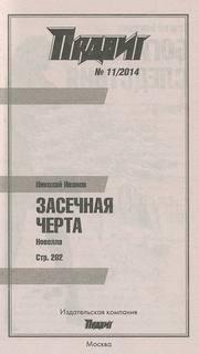 Иванов Николай - Засечная черта