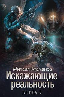 Атаманов Михаил - Искажающие реальность 05