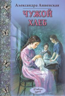 Анненская Александра - Чужой хлеб