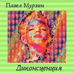 Мурзин Павел - Диконсценция
