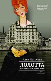 Матвеева Анна - Лолотта и другие парижские истории