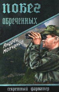 Молчанов Андрей - Побег обреченных