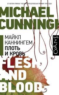 Каннингем Майкл - Плоть и кровь