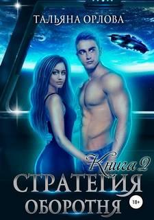 Орлова Тальяна – Стратегия оборотня. Книга 2