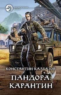 Калбазов Константин - Пандора 01. Карантин