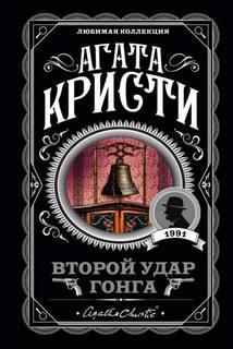 Кристи Агата - Второй удар гонга (Сборник)