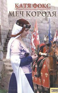 Фокс Катя - Меч короля