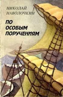 Наволочкин Николай - По особым поручениям