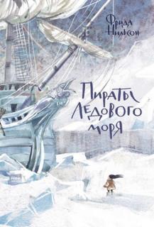 Нильсон Фрида – Пираты ледового моря