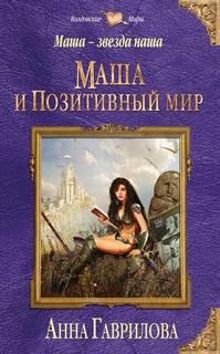 Гаврилова Анна - Маша – звезда наша 01. Маша и Позитивный мир