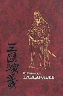Гуаньчжун Ло - Троецарствие