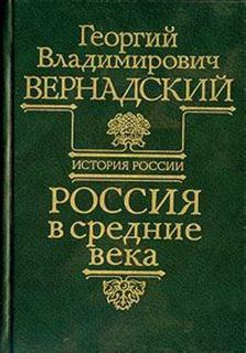 Вернадский Георгий - История России 04. Россия в средние века