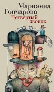 Гончарова Марианна - Четвертый звонок