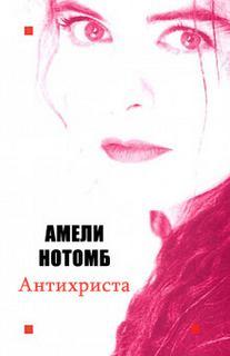 Нотомб Амели - Антихриста