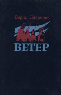 Лавренев Борис - Ветер