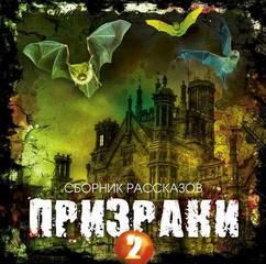 Призраки 02. Призраки (Сборник рассказов)
