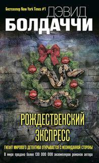 Болдаччи Дэвид - Рождественский экспресс