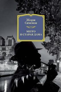Сименон Жорж - Комиссар Мегрэ 058. Мегрэ и старая дама