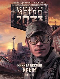 Аверин Никита - Крым (Метро 2033)