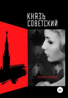 Барякина Эльвира - Грозовая эпоха 03. Князь советский