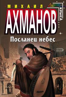 Ахманов Михаил - Ивар Тревельян 01. Посланец небес