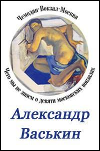 Васькин Александр - Чемодан, вокзал, Москва.Чего мы не знаем о девяти московских вокзалах