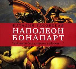 Басовская Наталия - Наполеон Бонапарт