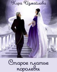 Измайлова Кира - Старое платье королевы
